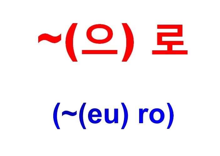 Partikel ~(eu) ro